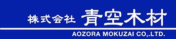 株式会社 青空木材 AOZORA MOKUZAI CO., LTD.